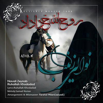 روح اله خداد - نوالی زینب